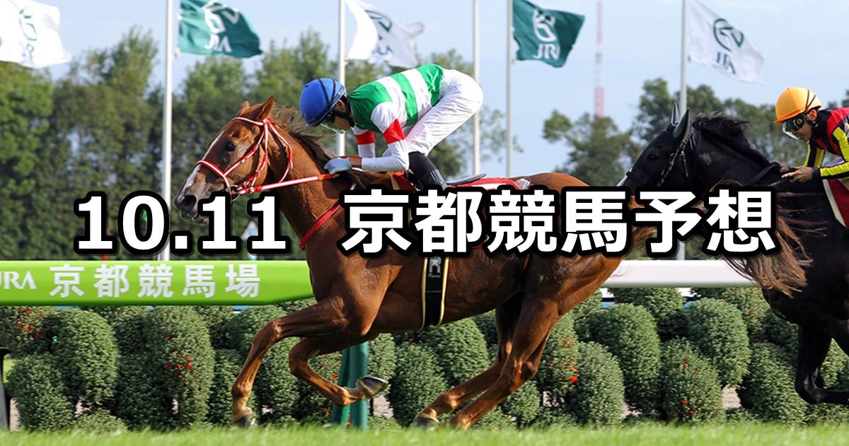 【京都大賞典】2020/10/11(日) 中央競馬予想(京都競馬)