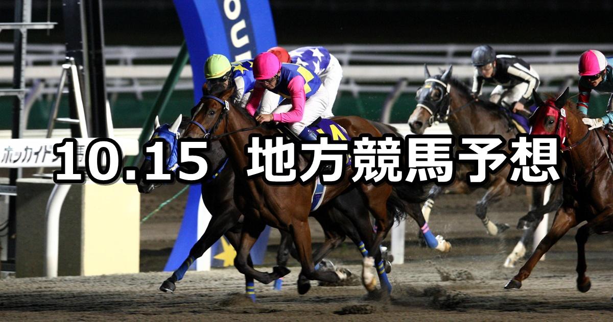 【エーデルワイス賞/サルビアカップ】2020/10/15(木)地方競馬 穴馬予想(門別/川崎競馬)