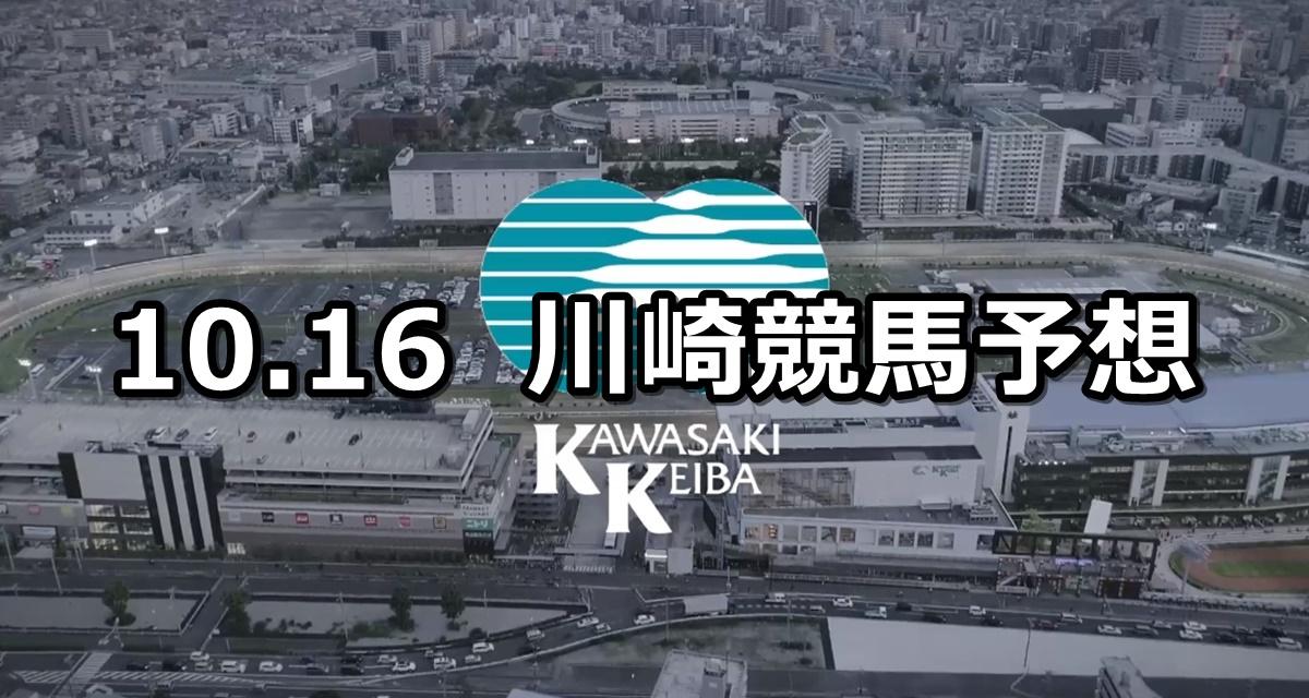 【英姿颯爽賞】2020/10/16(金)地方競馬 穴馬予想(川崎競馬)