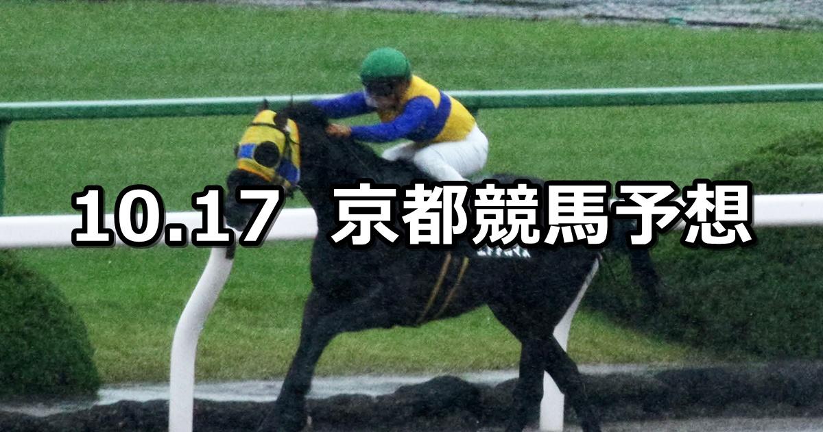 【太秦ステークス】2020/10/17(土) 中央競馬予想(京都競馬)