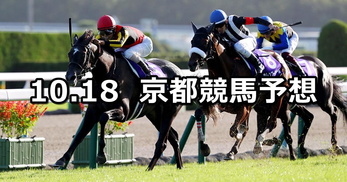 【秋華賞】2020/10/18(日) 中央競馬予想(京都競馬)