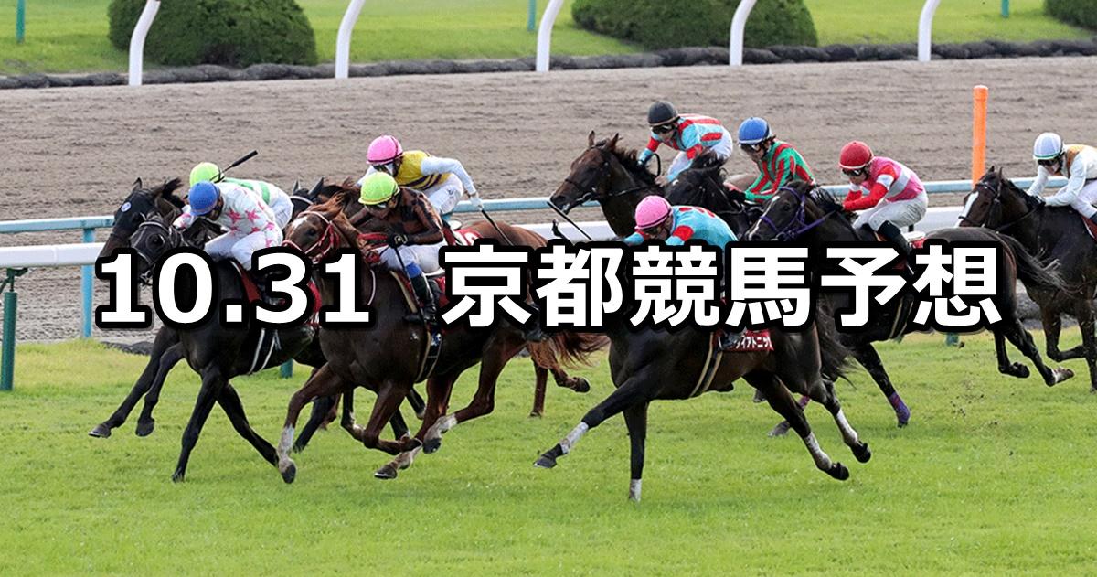 【スワンステークス】2020/10/31(土) 中央競馬予想(京都競馬)
