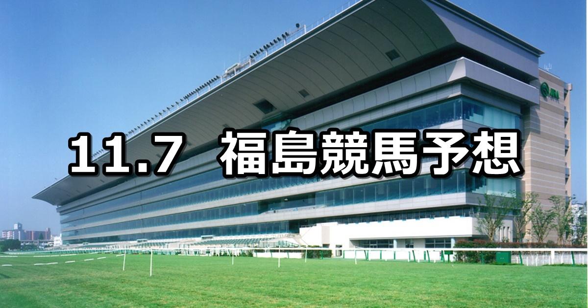 【河北新報杯】2020/11/7(土) 中央競馬予想(福島競馬)
