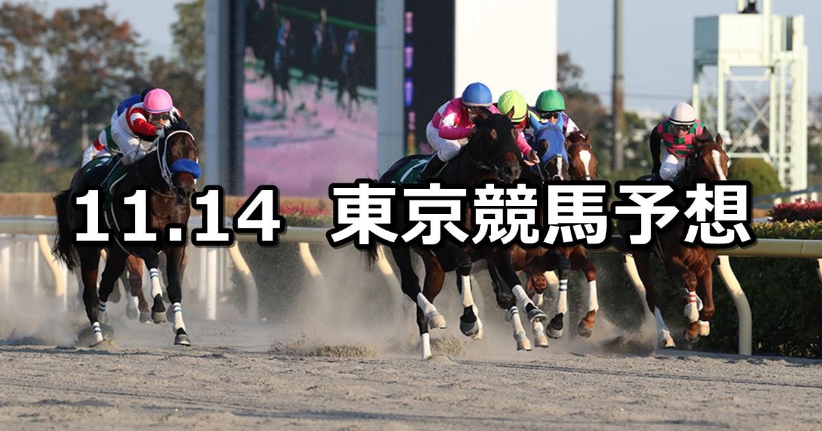 【武蔵野ステークス】2020/11/14(土) 中央競馬予想(東京競馬)