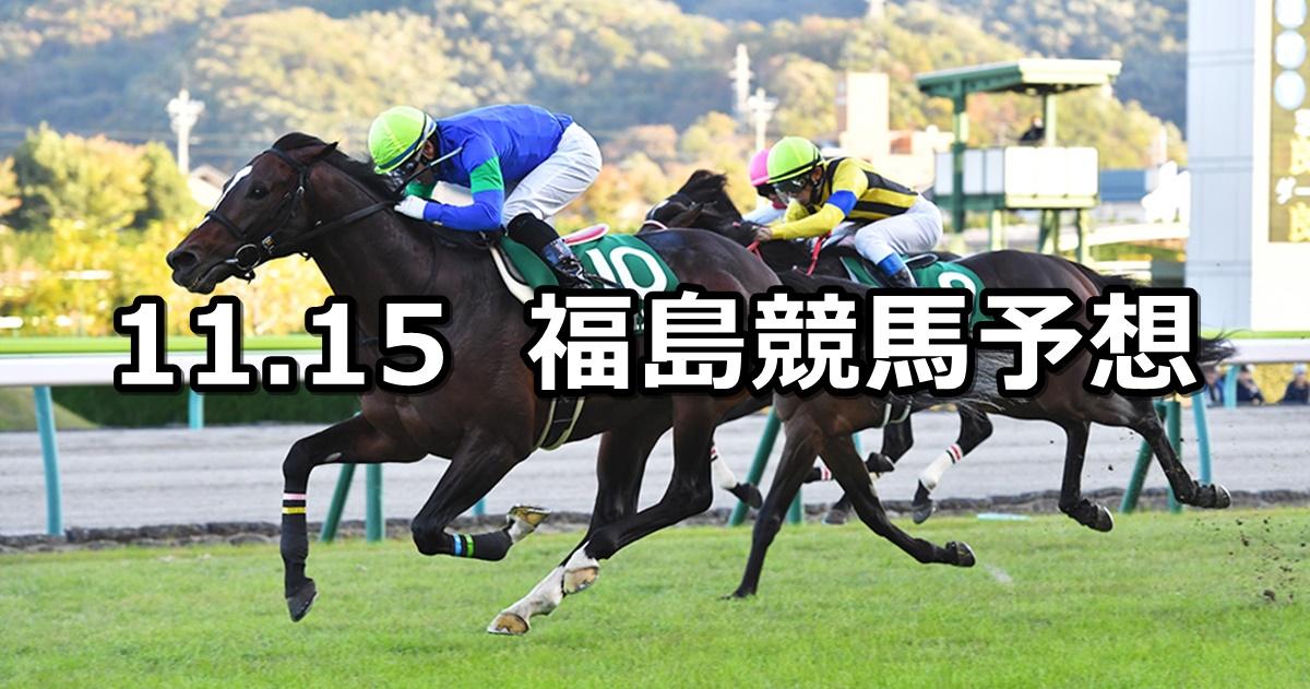 【福島記念】2020/11/15(日) 中央競馬予想(福島競馬)