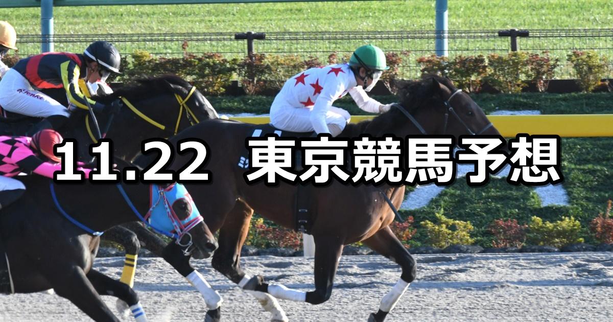 【霜月ステークス】2020/11/22(日) 中央競馬予想(東京競馬)
