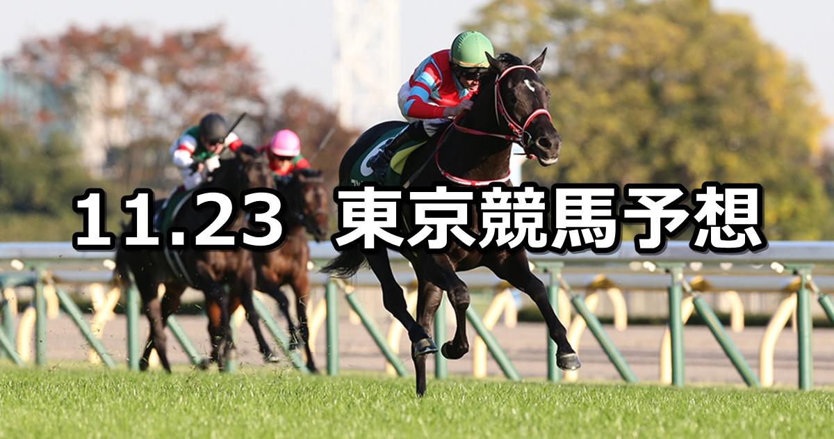 【東スポ杯2歳ステークス】2020/11/23(月) 中央競馬予想(東京競馬)