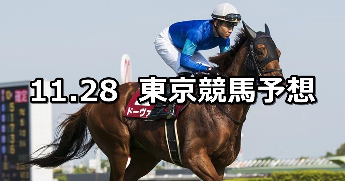 【キャピタルステークス】2020/11/28(土) 中央競馬予想(東京競馬)