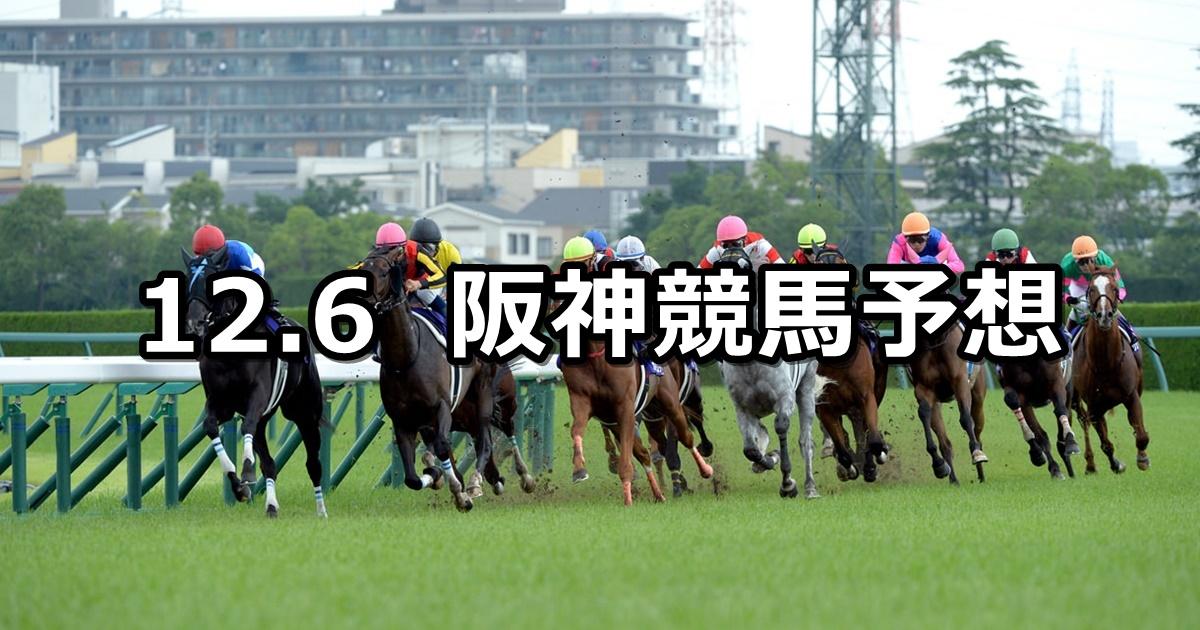 【りんくうステークス】2020/12/6(日) 中央競馬予想(阪神競馬)
