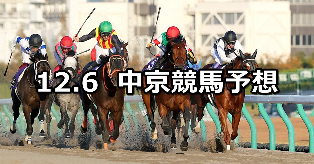 【チャンピオンズカップ】2020/12/6(日) 中央競馬予想(中京競馬)