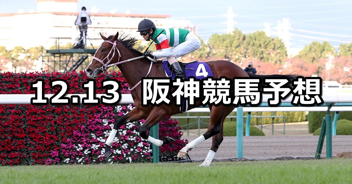 【阪神JF】2020/12/13(日) 中央競馬 穴馬予想(阪神競馬)