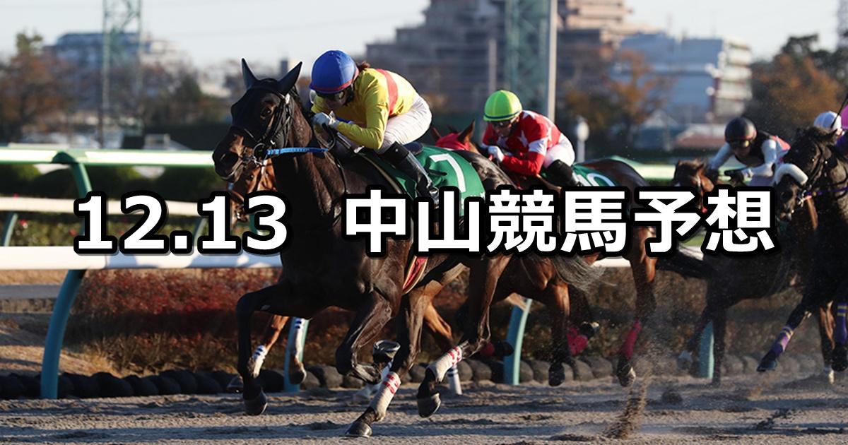 【カペラステークス】2020/12/13(日) 中央競馬 穴馬予想(中山競馬)