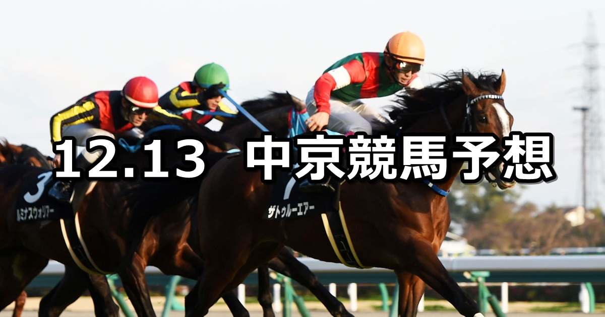 【飛騨ステークス】2020/12/13(日) 中央競馬 穴馬予想(中京競馬)