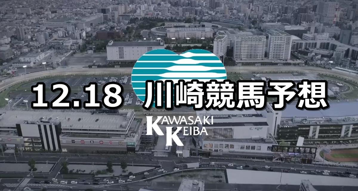 【雪月風花特別】2020/12/18(金)地方競馬 穴馬予想(川崎競馬)