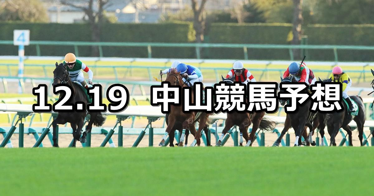 【ターコイズステークス】2020/12/19(土) 中央競馬 穴馬予想(中山競馬)