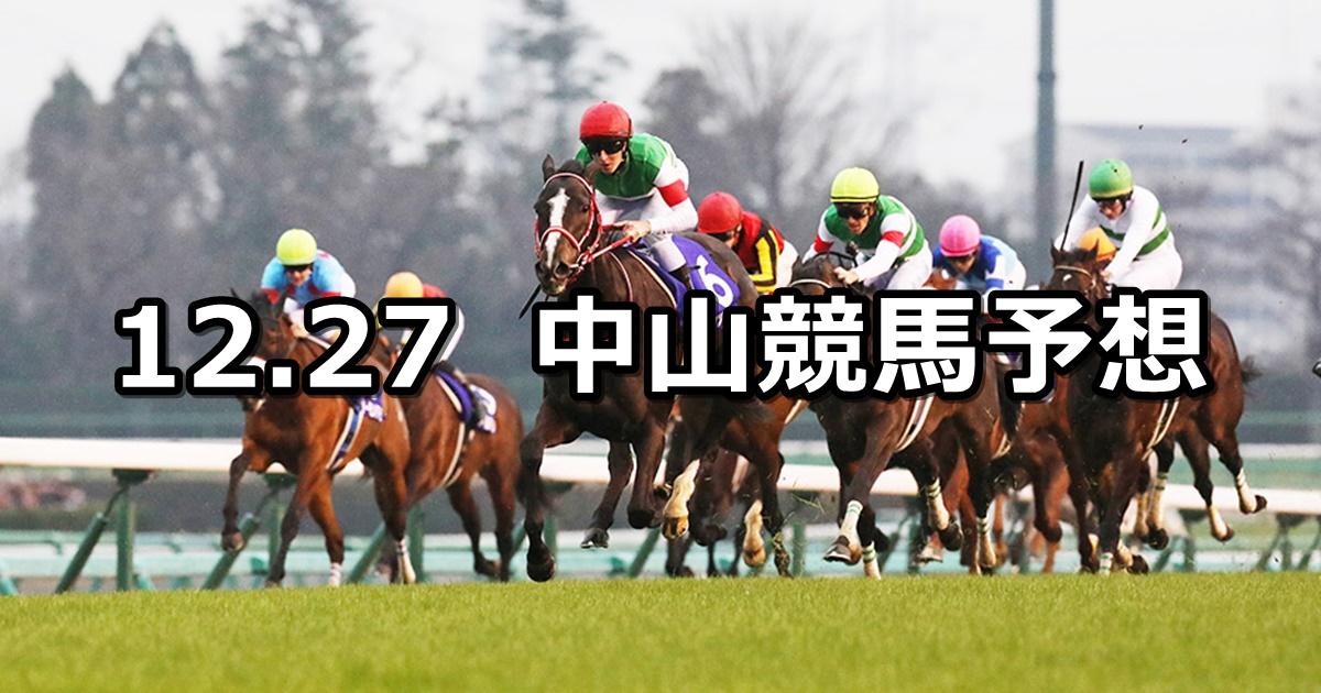 【有馬記念】2020/12/27(日) 中央競馬 穴馬予想(中山競馬)