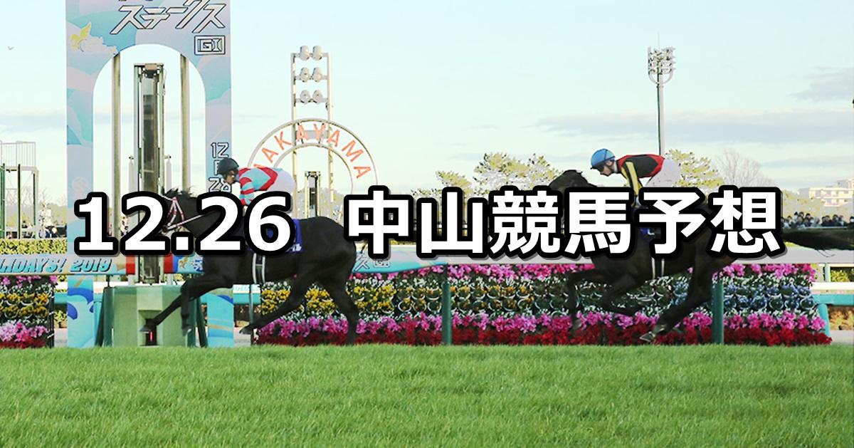 【ホープフルステークス/中山大障害】2020/12/26(土) 中央競馬 穴馬予想(中山競馬)