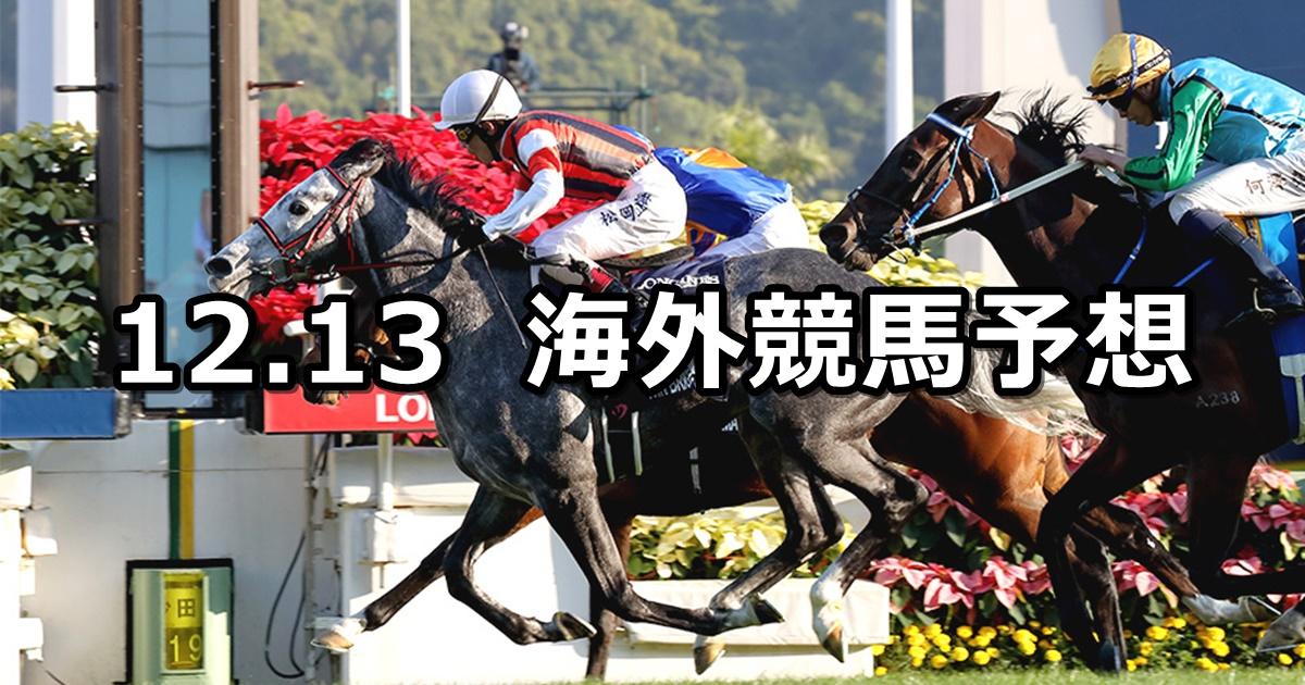 【香港国際競走】2020/12/13(日) 中央競馬 穴馬予想(香港競馬)