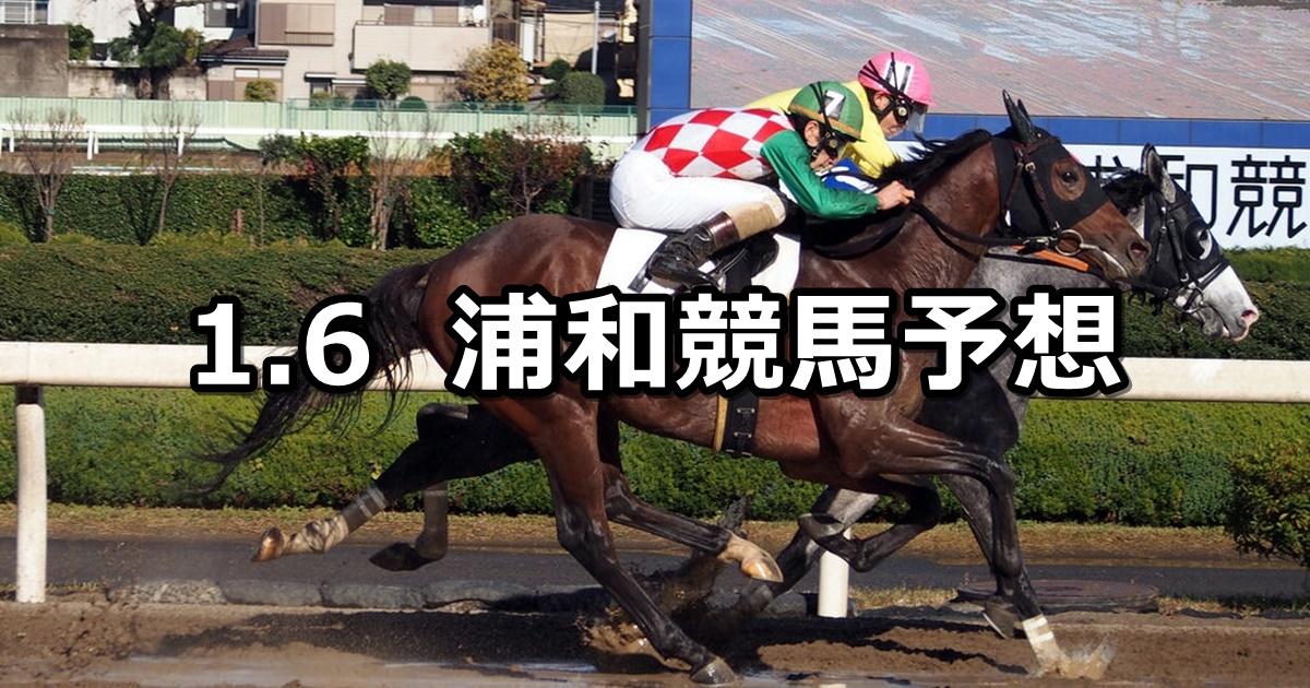 【新春特別】2021/1/6(水)地方競馬 穴馬予想(浦和競馬)