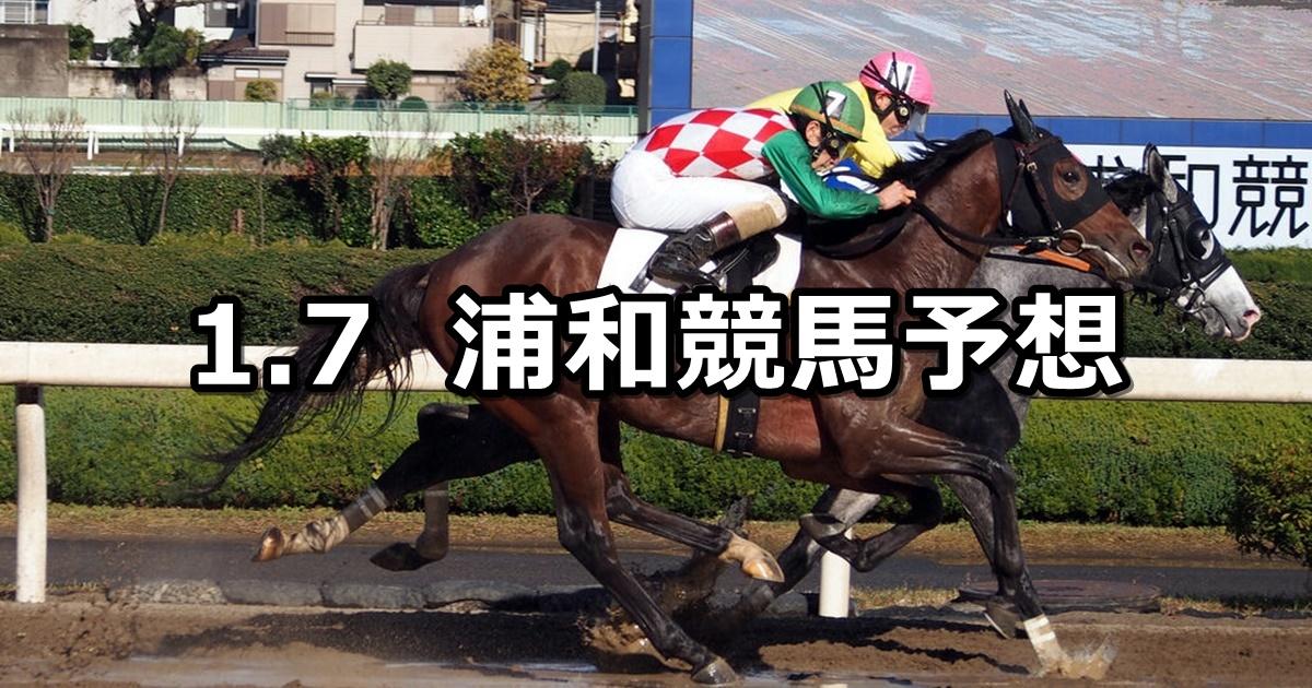 【ニューイヤーカップ】2021/1/7(木)地方競馬 穴馬予想(浦和競馬)