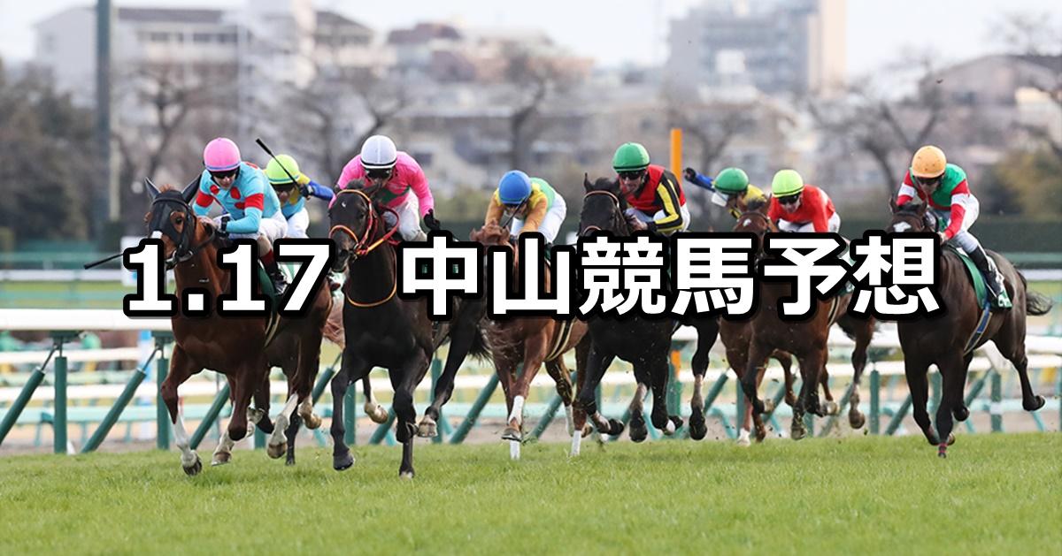 【京成杯】2021/1/17(日) 中央競馬 穴馬予想(中山競馬)