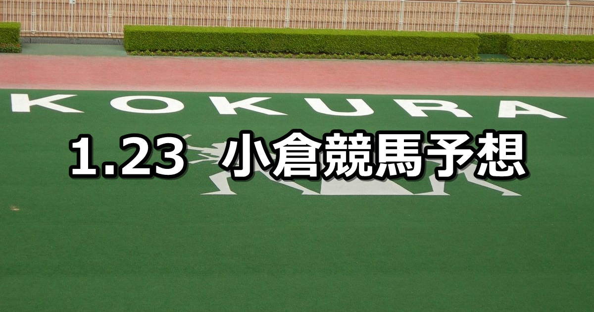 【小倉城特別】2021/1/23(土) 中央競馬 穴馬予想(小倉競馬)