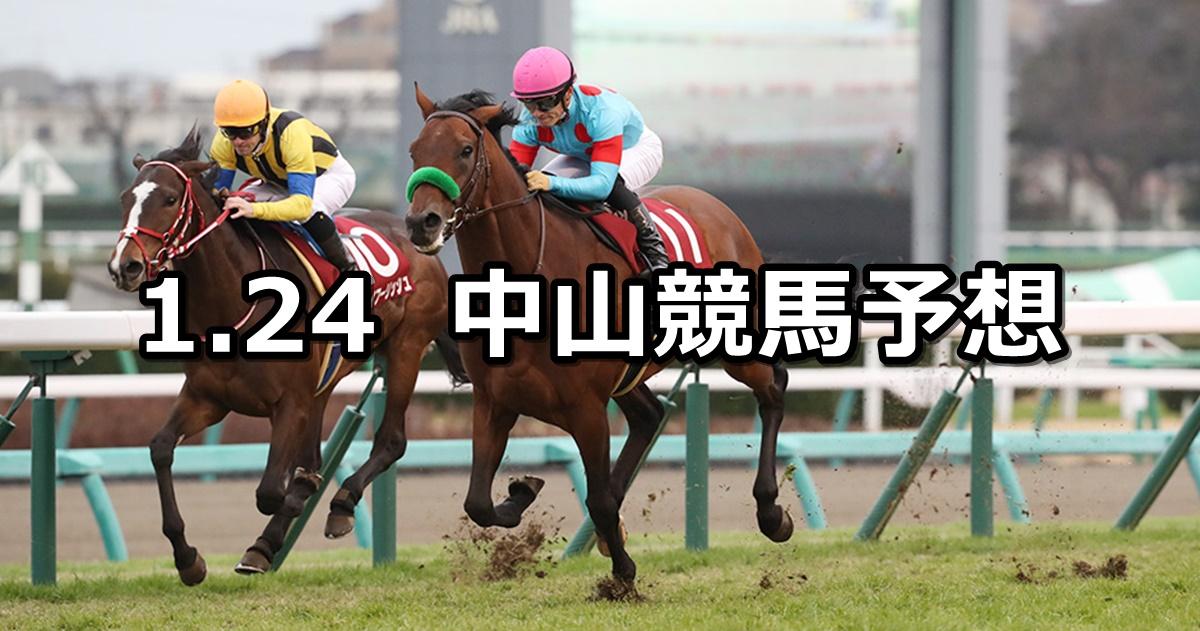 【AJCC】2021/1/24(日) 中央競馬 穴馬予想(中山競馬)