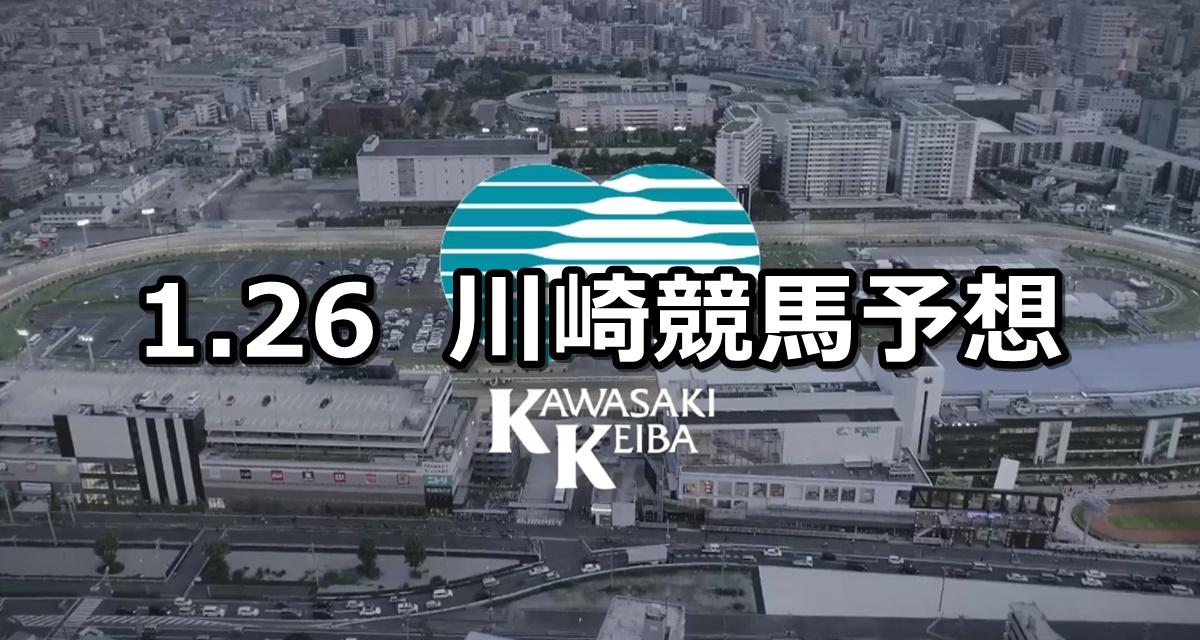 【ヴィクトリーチャレンジ】2021/1/26(火)地方競馬 穴馬予想(川崎競馬)