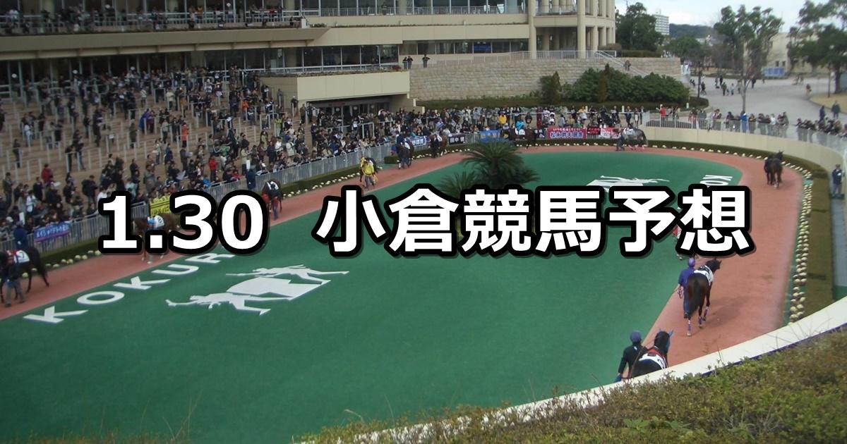 【周防灘特別】2021/1/30(土) 中央競馬 穴馬予想(小倉競馬)