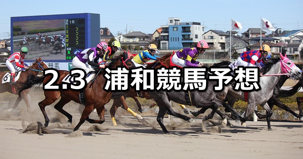 【シンデレラオープン】2021/2/3(水)地方競馬 穴馬予想(浦和競馬)