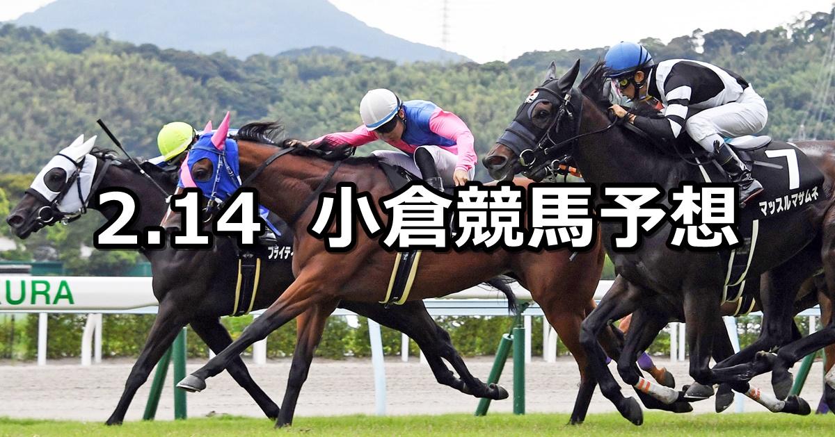 【北九州短距離ステークス】2021/2/14(日) 中央競馬 穴馬予想(小倉競馬)