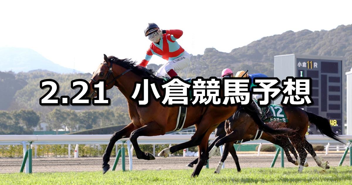 【小倉大賞典】2021/2/21(日) 中央競馬 穴馬予想(小倉競馬)