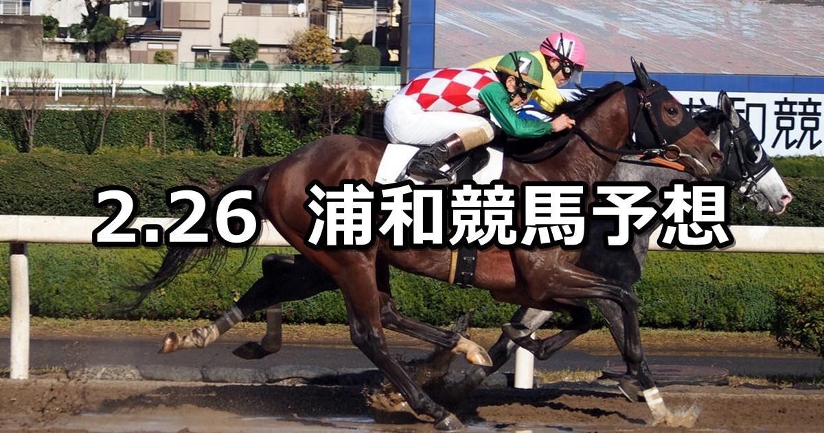 【初花月特別】2021/2/26(金)地方競馬 穴馬予想(浦和競馬)