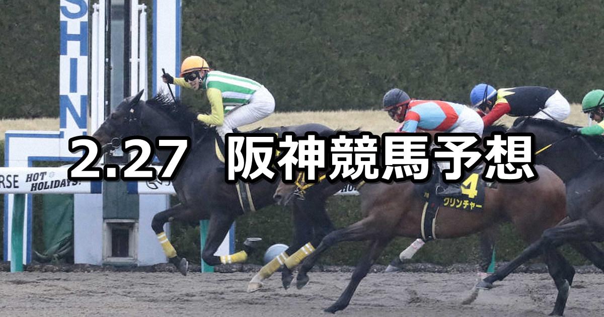 【仁川ステークス】2021/2/27(土) 中央競馬 穴馬予想(阪神競馬)