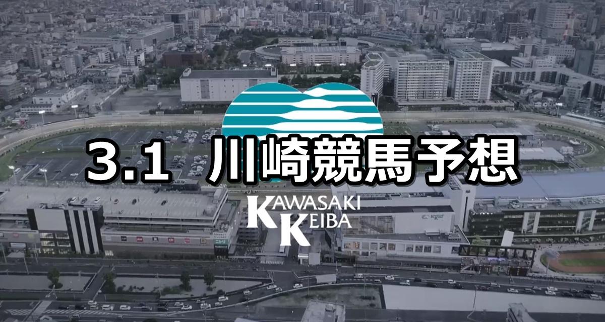 【早花咲月特別】2021/3/1(月)地方競馬 穴馬予想(川崎競馬)