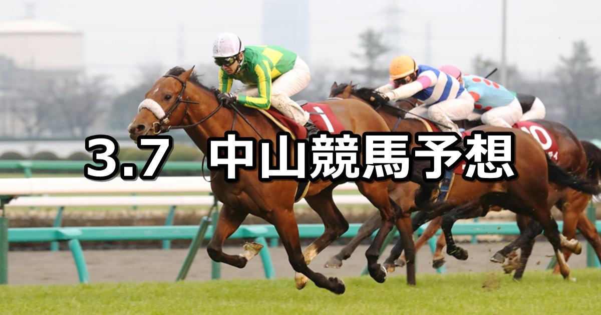 【弥生賞ディープインパクト記念】2021/3/7(日) 中央競馬 穴馬予想(中山競馬)