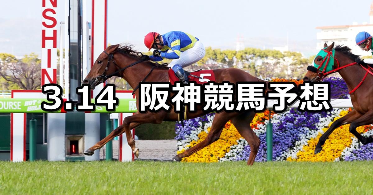 【フィリーズレビュー】2021/3/14(日) 中央競馬 穴馬予想(阪神競馬)