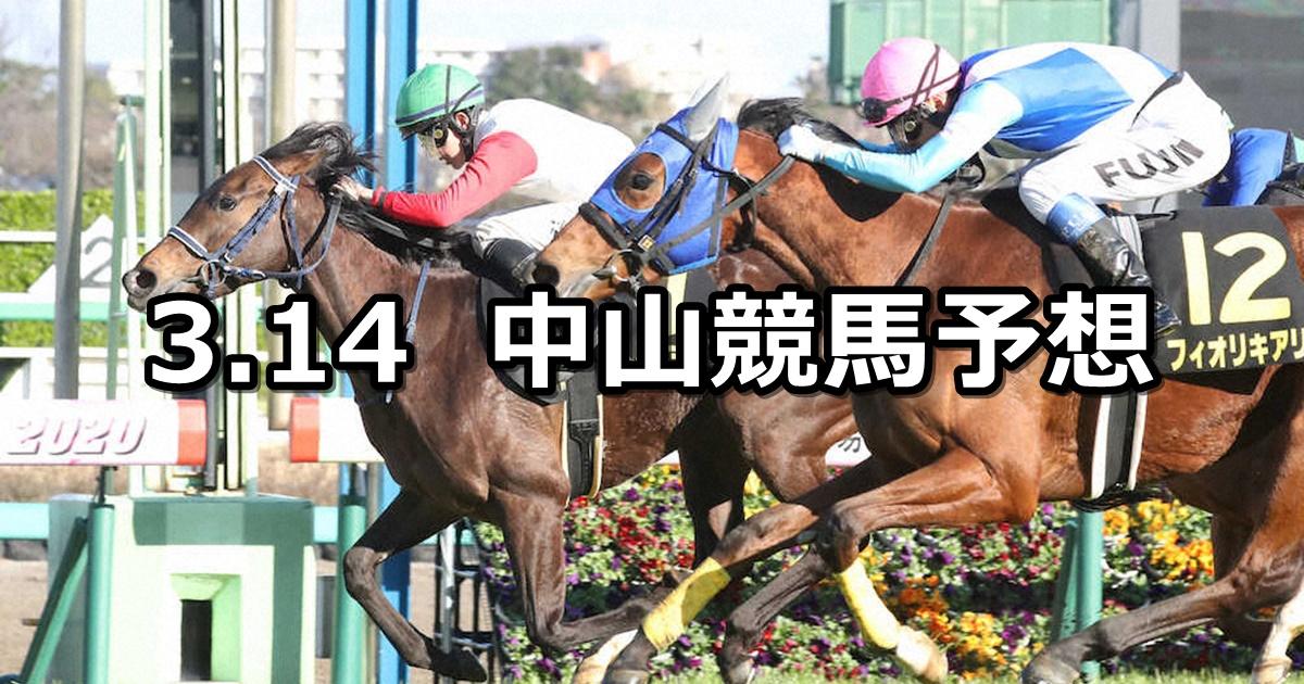 【アネモネステークス】2021/3/14(日) 中央競馬 穴馬予想(中山競馬)