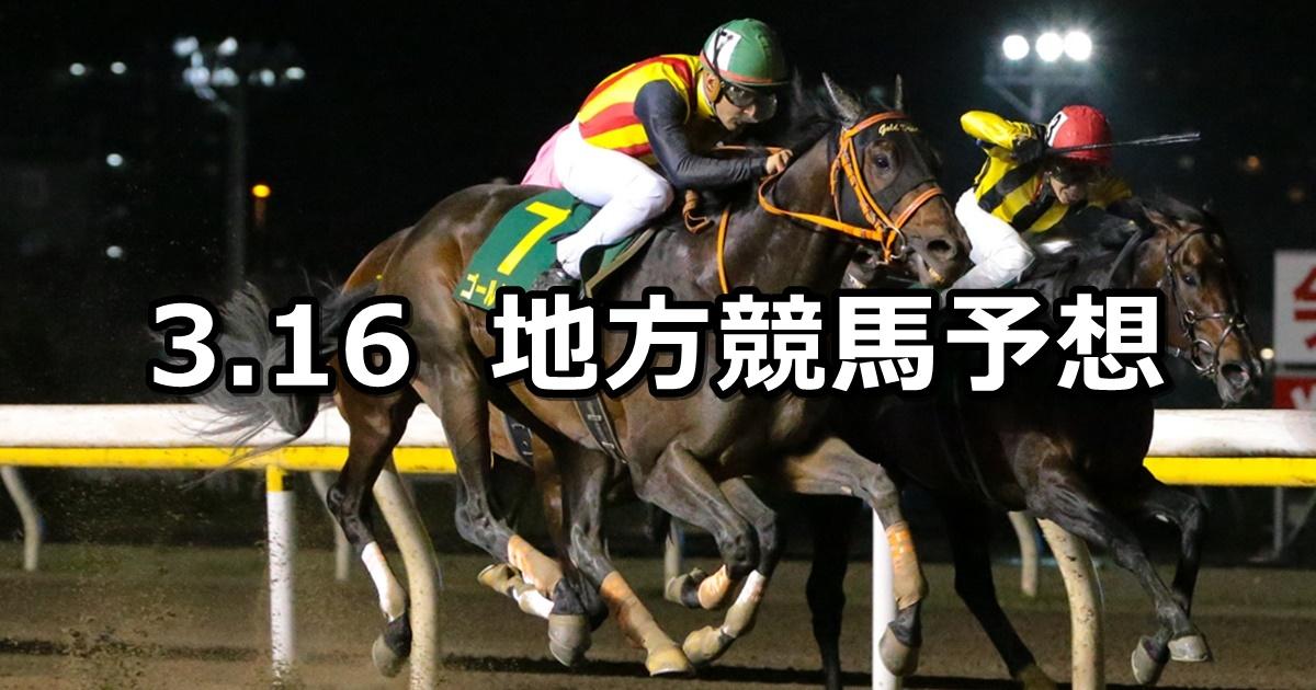 【黒船賞/柏の葉オープン】2021/3/16(火)地方競馬 穴馬予想(高知/船橋競馬)