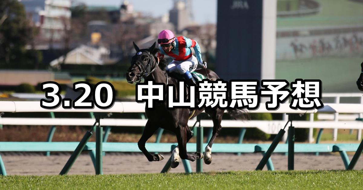 【フラワーカップ】2021/3/20(土) 中央競馬 穴馬予想(中山競馬)