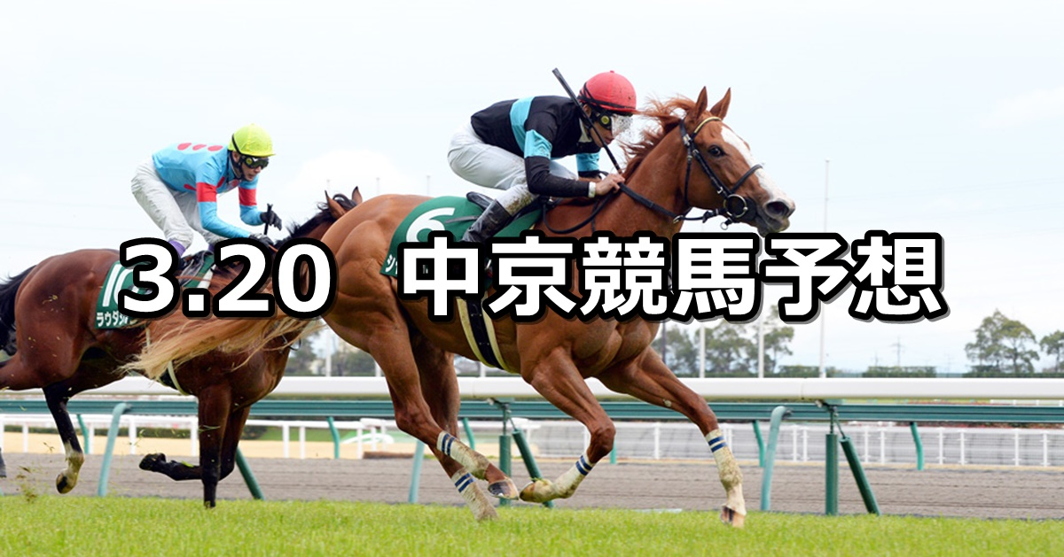 【ファルコンステークス】2021/3/20(土) 中央競馬 穴馬予想(中京競馬)