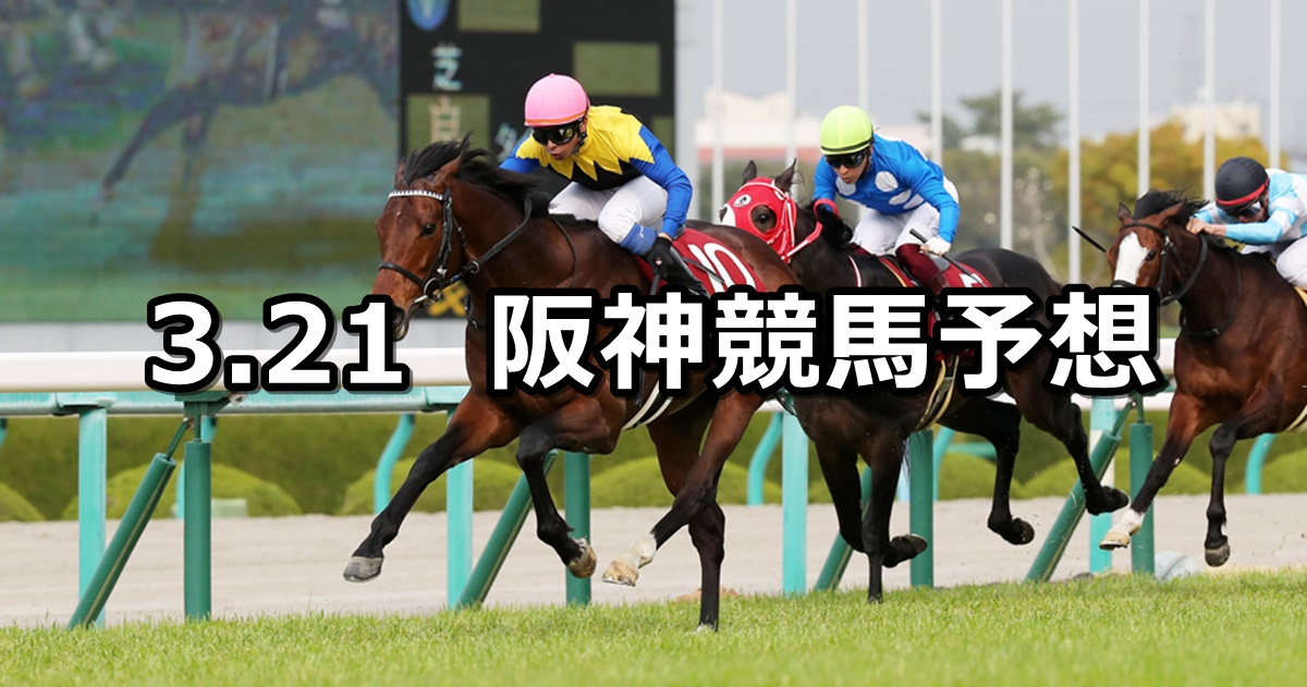【阪神大賞典】2021/3/21(日) 中央競馬 穴馬予想(阪神競馬)