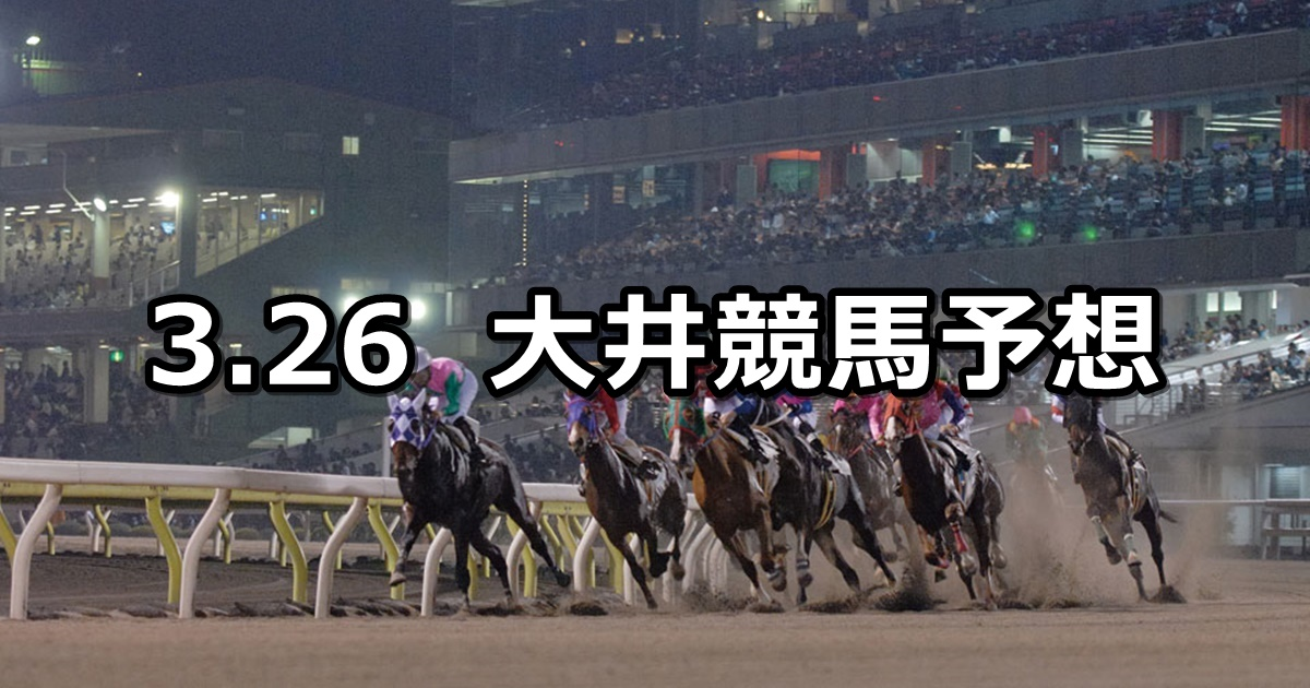 【スノードロップ賞】2021/3/26(金)地方競馬 穴馬予想(大井競馬)