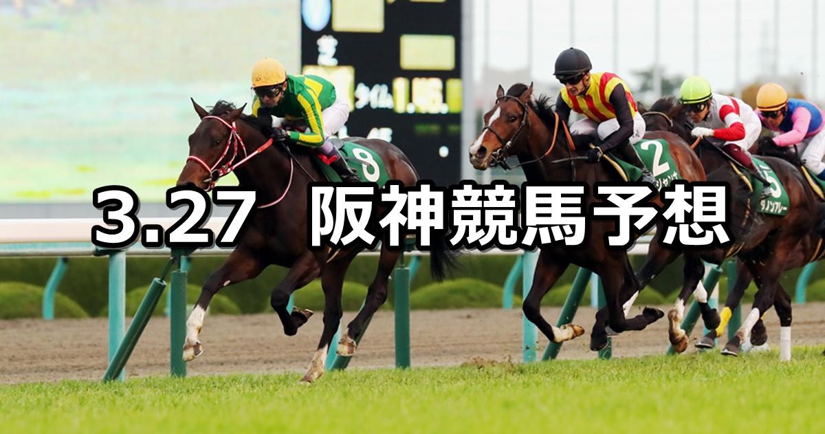 【毎日杯】2021/3/27(土) 中央競馬 穴馬予想(阪神競馬)