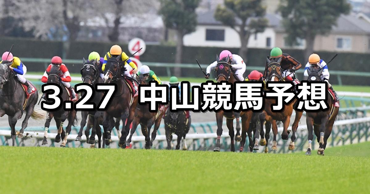 【日経賞】2021/3/27(土) 中央競馬 穴馬予想(中山競馬)
