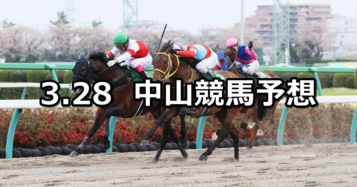 【マーチステークス】2021/3/28(日) 中央競馬 穴馬予想(中山競馬)