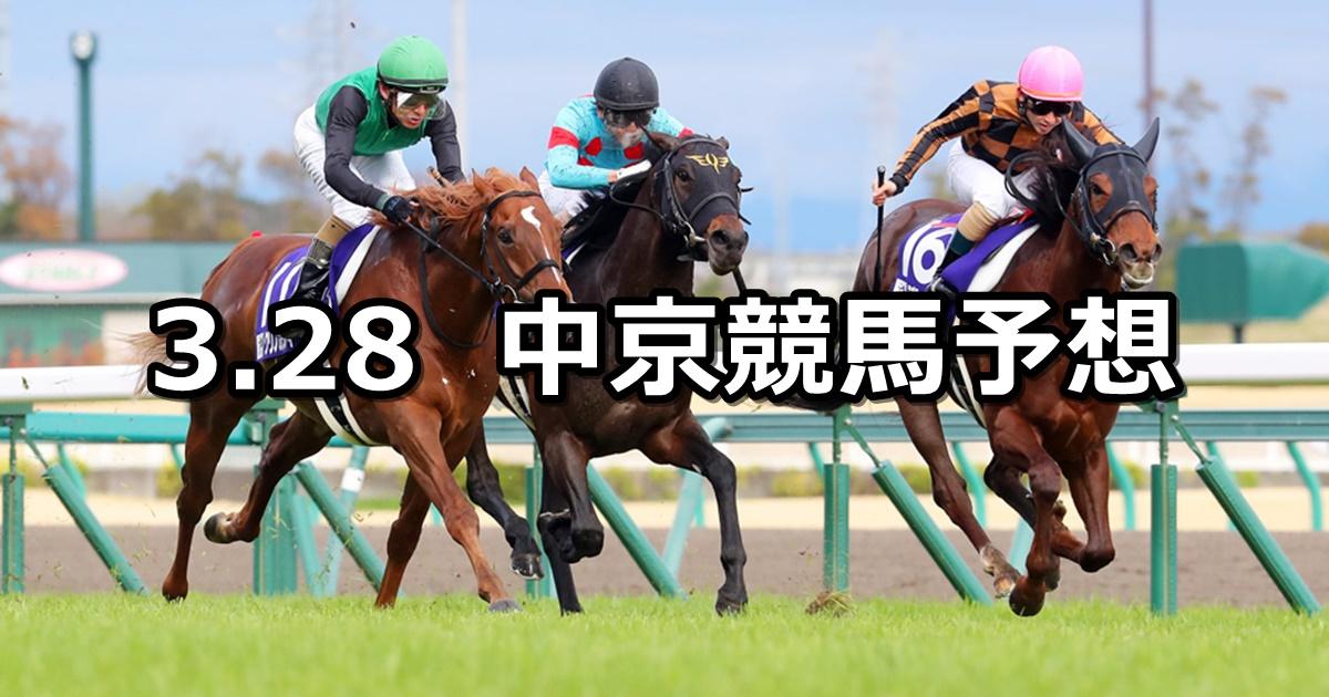 【高松宮記念】2021/3/28(日) 中央競馬 穴馬予想(中京競馬)