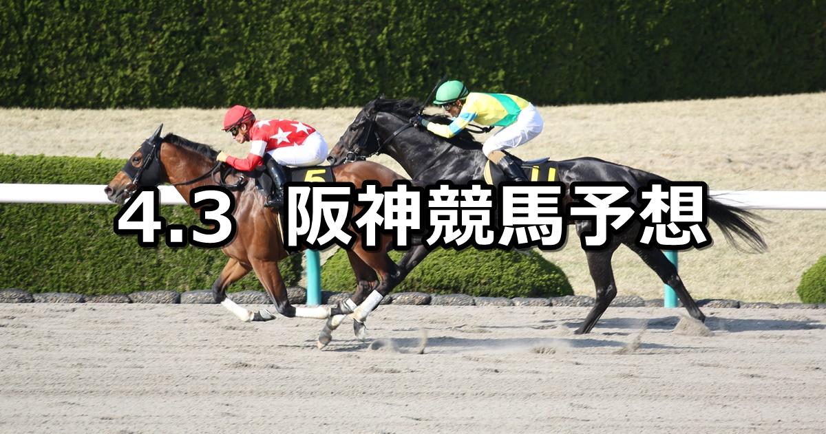 【コーラルステークス】2021/4/3(土) 中央競馬 穴馬予想(阪神競馬)