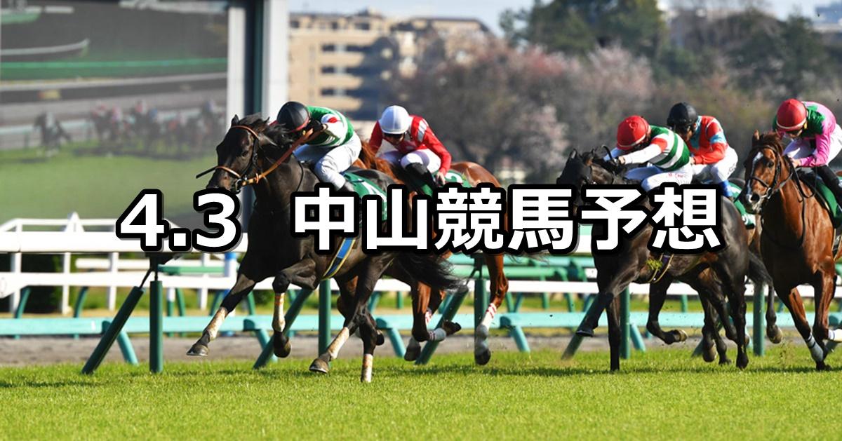 【ダービー卿CT】2021/4/3(土) 中央競馬 穴馬予想(中山競馬)