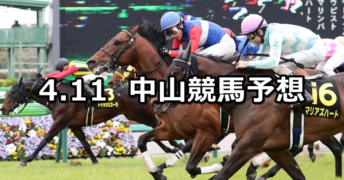 【春雷ステークス】2021/4/11(日) 中央競馬 穴馬予想(中山競馬)